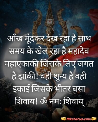 Mahakal Quotes status in hindi