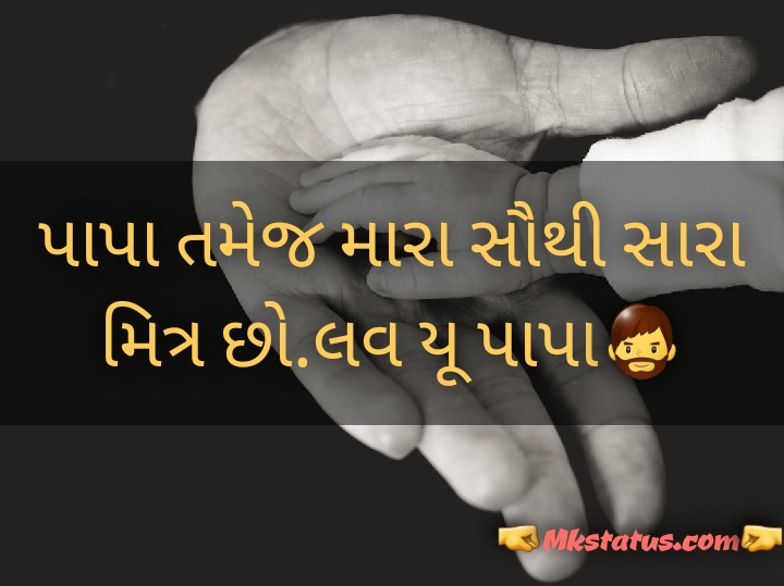 Famous Quotes about Father in Gujarati