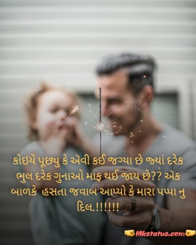 Happy Father Day 2020 quotes and messages in Gujarati images