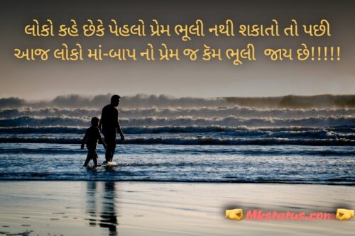 Father Quotes images in Gujarati for status