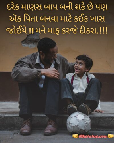 Adoring love expressing father quotes images in Gujarati