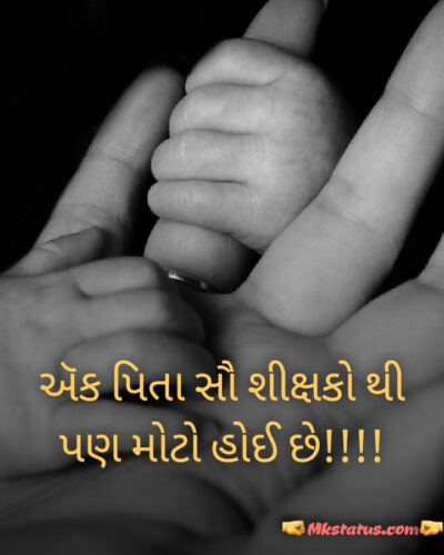 Father Day Inspirational Quotes in Gujarati images