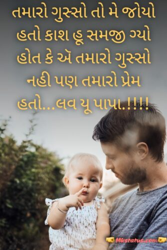 Inspirational Father quotes images for whatsapp and fb status