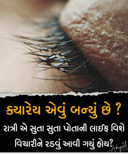 Gujarati love status images