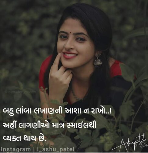 Beautiful love quotes in Gujarati photos