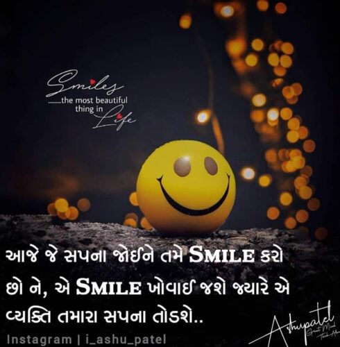 Latest Love quotes and messages in gujarati
