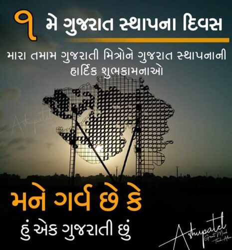 Gujarati love status images for Face book status