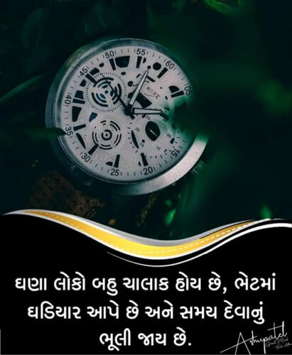 Love quotes images in Gujarati