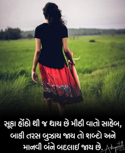 Love quotes images in Gujarati for whatsapp status