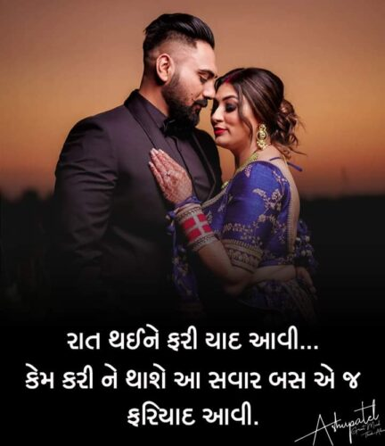 Great love quotes in gujarati form Nishabd Prem PB page images