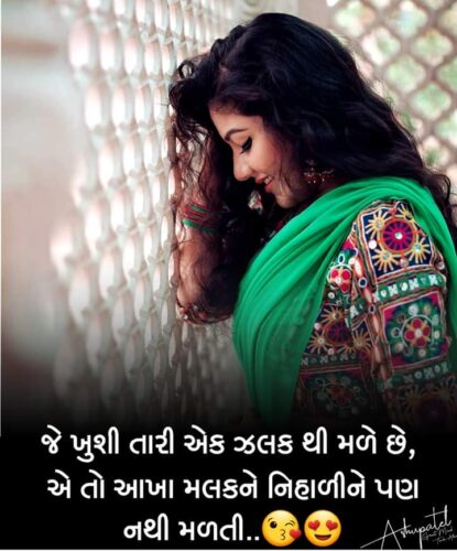 Special Feeling of love quotes in Gujarati