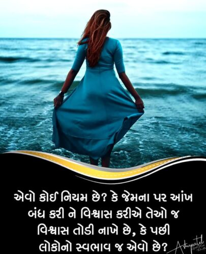 love quotes in Gujarati for Fb status