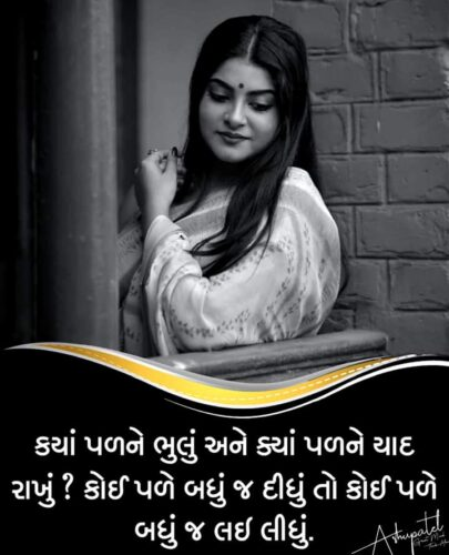 Gujarati love status images foe Face book status