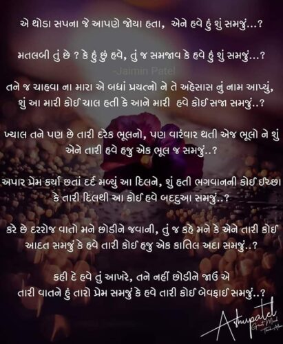 Download Love quote in gujarati