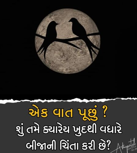 Gujarati love status photos