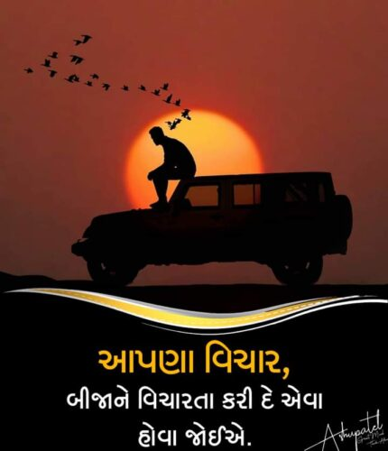 Latest Love quotes images in Gujarati