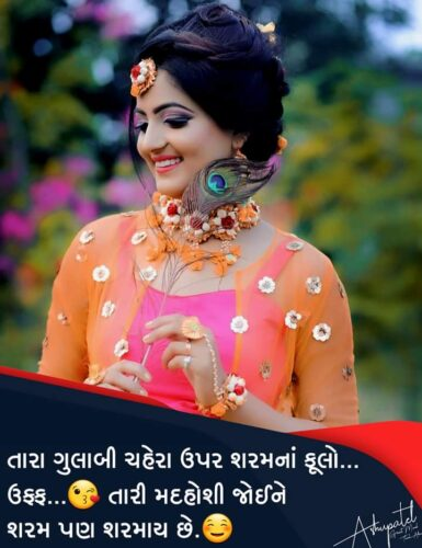 2020 latest gujarati quotes on love images