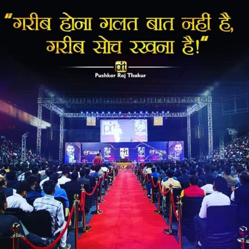 Motivational Quotes by Pushkar Raj Thakur in hindi
