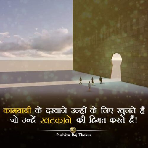 Pushkar Raj Thakur Inspirational Quotes images in hindi