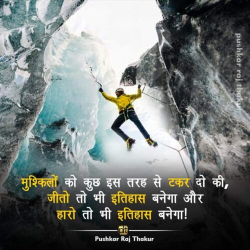 Pushkar Raj Thakur Inspirational Quotes in hindi