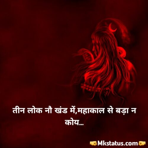 mahakal attitude status in hindi photos and images