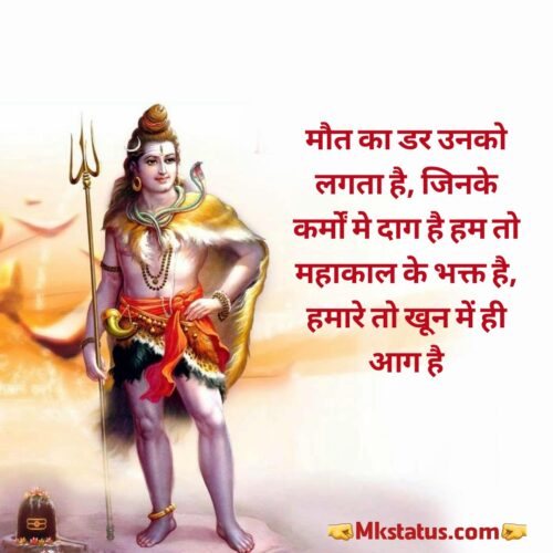 Top Mahakal Quotes status in hindi for status
