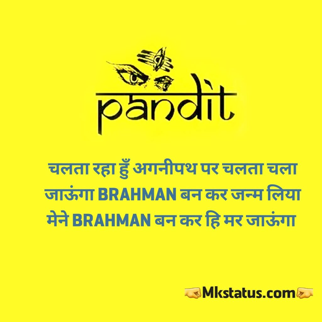 Brahman status images in hindi