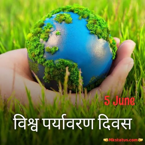 World Environment Day 2020 greeting images