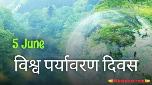 World Environment Day 2020 wishes images in Hindi for FB status and DP