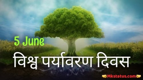 World Environment Day 2020 wishes images in Hindi