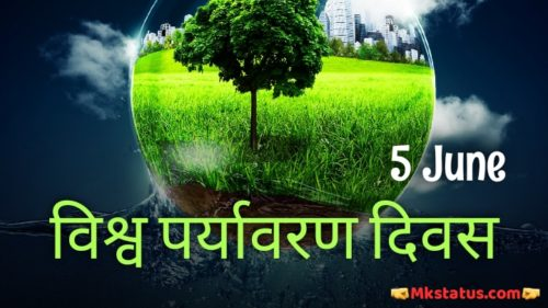 World Environment Day 2020 images
