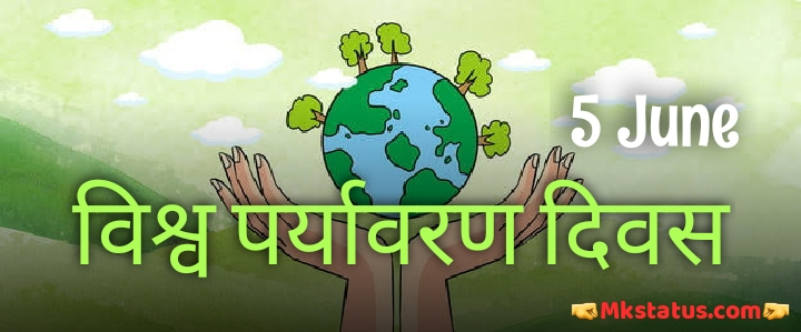 World Environment Day 2020 wishes images in Hindi for Whatsapp status and DP
