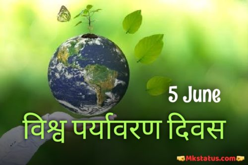 विश्व पर्यावरण दिवस World Environment Day images in Hindi
