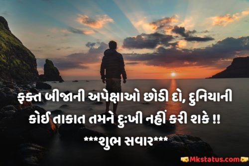 Good Morning Inspirational Quotes images in Gujarati for whats app and FB status