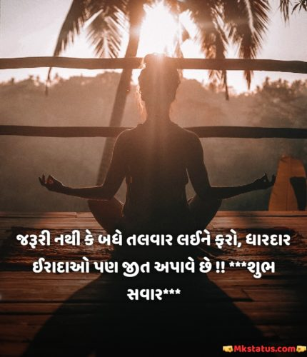 Famous Good Morning Quotes in Gujarati for Whatsapp Status and DP
