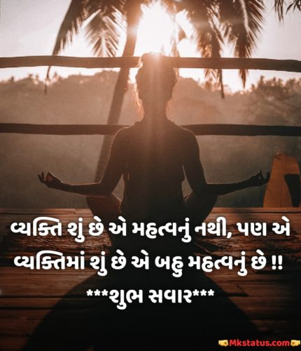 Famous Good Morning Quotes in Gujarati