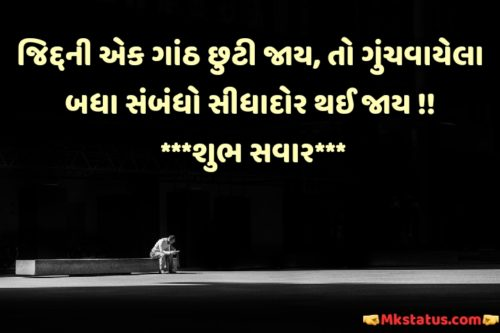 Good Morning Wishes Quotes in Gujarati images for Fb status and DP