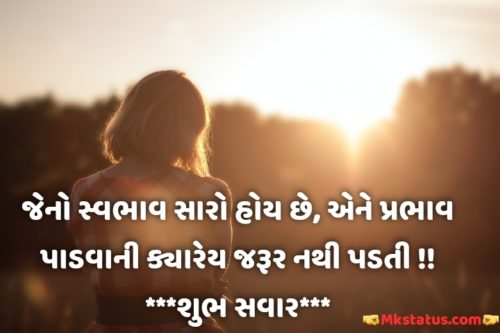 Download Gujarati Quotes about Good Morning