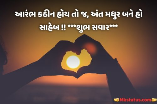 Gujarati Quotes wishes Good morning Images