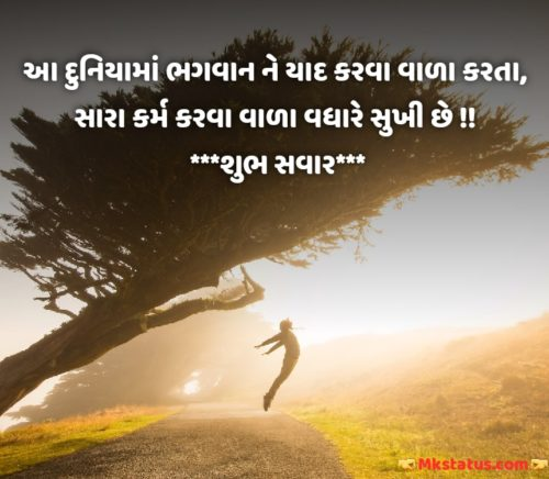 Beautiful Good Morning greeting images with Inspirational Quotes in Gujarati