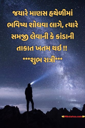 Good Night wishes messages images in Gujarati