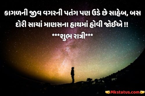 Gujarati Good Night wishes Messages images
