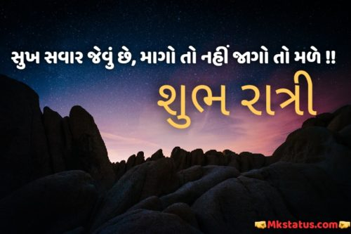 Beautiful Gujarati Good Night wishes Messages images