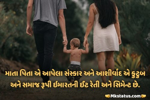 Mother Father Quotes in Gujarati images for status