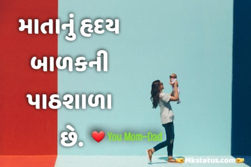 Mother Father Quotes in Gujarati