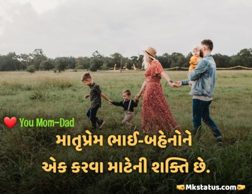 Best new Mother Father Quotes in Gujarati images for status