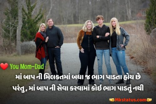 Mother Father Quotes in Gujarati images