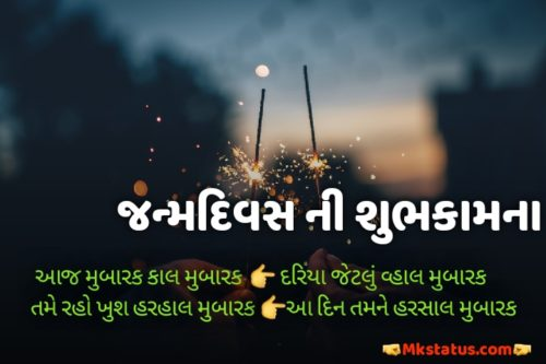 જન્મદિવસ Quotes Images | Happy Birthday wishes images in Gujarati