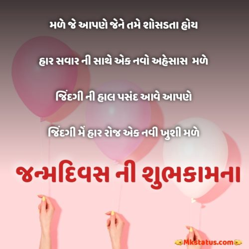 Happy Birthday wishes quotes in Gujarati images