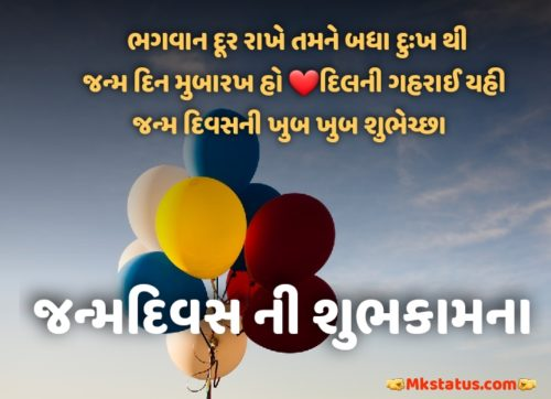 Happy Birthday Gujarati Quotes images